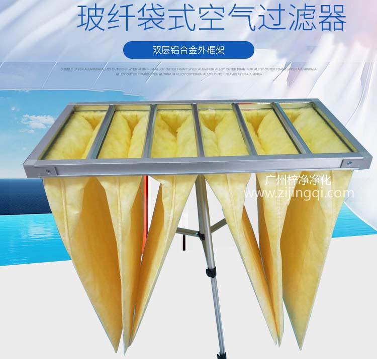 F8級耐高溫玻纖袋式過濾器