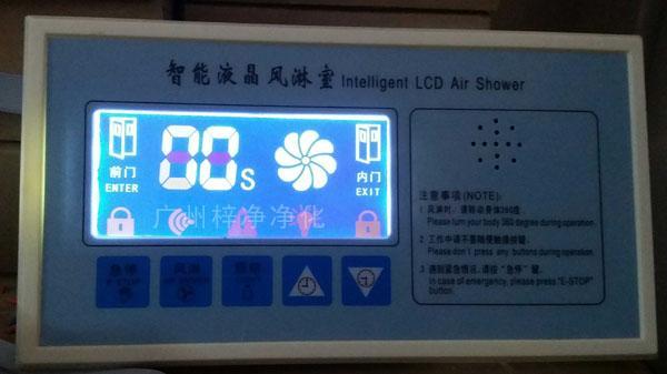 液晶显示风淋室电路板