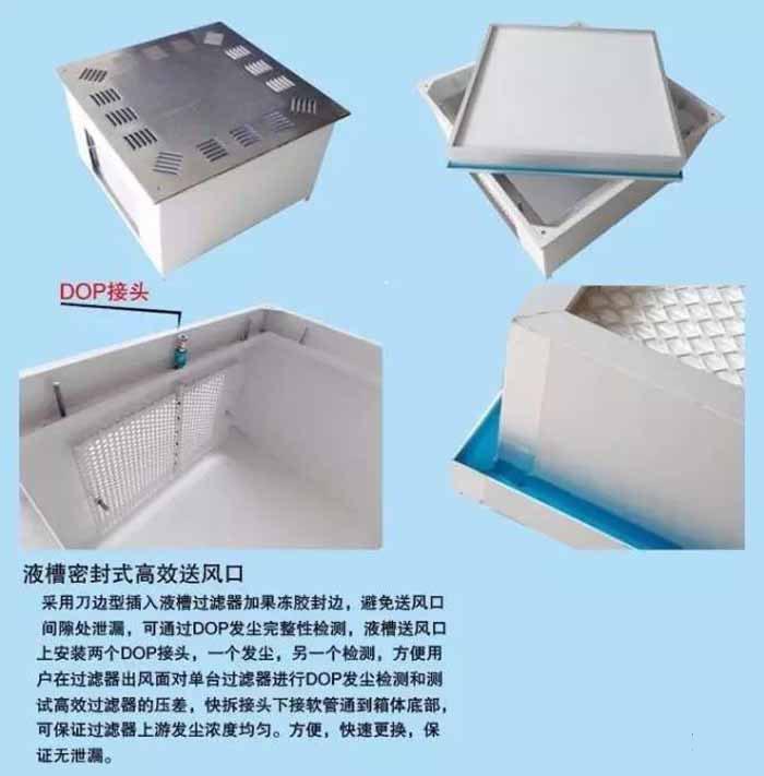 药厂专用液槽高效送风口|液槽
